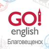 Go! English | Благовещенск. Курсы Английского