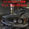 Запчасти разбор разборка BMW БМВ PARTSDOM