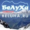 Турфирма «Белуха»   BELUHA.RU