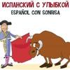 Испанский с улыбкой
