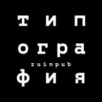 Логотип ТИПОГРАФИЯ руинпаб