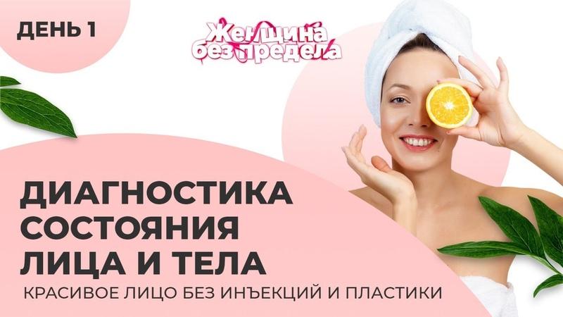 Красивое лицо без инъекций и пластики День 1 Александра Ларионова