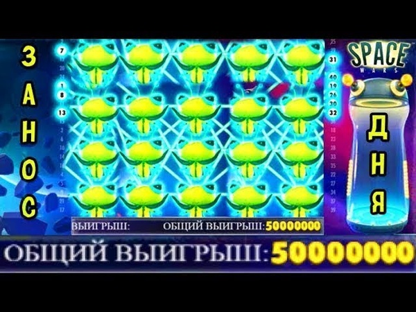 ЗАНОС ДНЯ SPACE, BOOK OF DEAD, JAMMIN JARS КАЗИНО ОНЛАЙН 720p