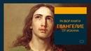 Разбор Ев. от Иоанна 6:1-21. Пастор Максим Гаркавенко.