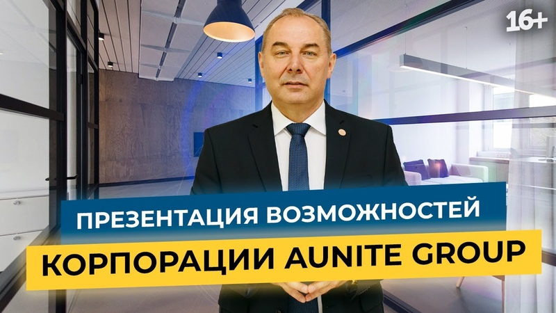 Презентация возможностей корпорации Aunite Group