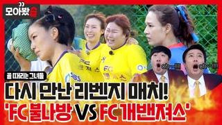 [모아봤습👀] 다시 만난 리벤지 매치! 'FC 불나방 vs FC 개벤져스' 경기ㅣ골 때리는 그녀들(kickagoal)ㅣSBS ENTER.