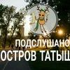 Подслушано Остров Татышев