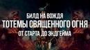 Path of exile: Тотемы Священного Огня — Сильный билд для Старта и Эндгейма (Holy Flame Totems Build)