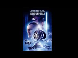 Звёздные войны: Эпизод 1  Скрытая угроза