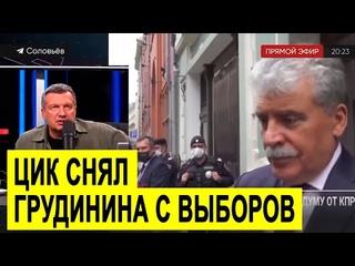 Соловьев о СНЯТИИ Грудинина с выборов. Обсуждение