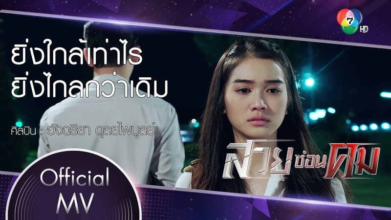 ОСТ Скрываемая красота Suay Sorn Kom Таиланд 2019 год 7 канал