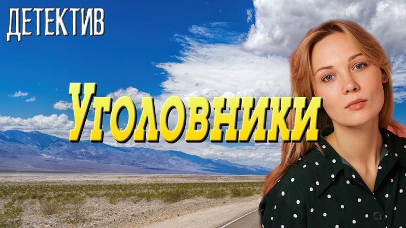 Фильм про работу оперов и бизнес дел - Уголовники Русские детективы новинки 2019
