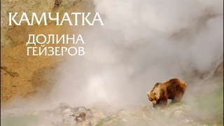 Долина гейзеров. Кроноцкий заповедник. Камчатка - полуостров вулканов, медведей и лосося .