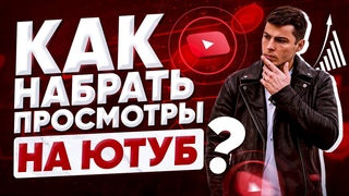 Почему у твоих Видео НЕТ ПРОСМОТРОВ? КАК Увеличить ПРОСМОТРЫ на канале YouTube?