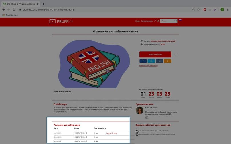 Новая функция «Скрыть даты проведения вебинара», изображение №2