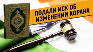 Подан иск об изменении Корана