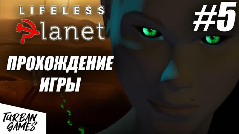 Прохождение игры Lifeless Planet 5➤Сумеречная зона➤Lifeless Planet прохождение игры