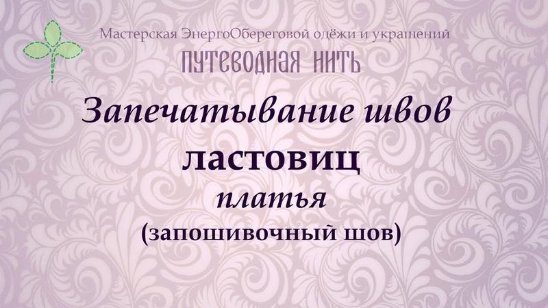 Платье Царица Урок 8 Запечатывание швов ластовиц платья запошивочный шов