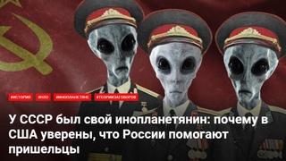 У СССР БЫЛ СВОЙ ИНОПЛАНЕТЯНИН: почему в США уверены, что России помогают пришельцы.