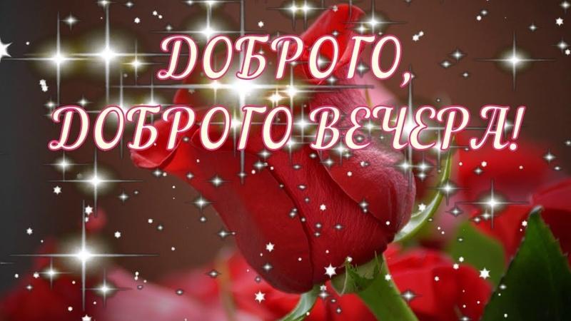 Желаю доброго вечера ОЧЕНЬ КРАСИВАЯ МУЗЫКАЛЬНАЯ ВИДЕО ОТКРЫТКА ПОЖЕЛАНИЯ
