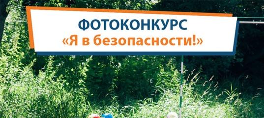 В официальных аккаунтах МЧС России в социальных сетях пройдет фотоконкурс «Я в безопасности!» - Новости..