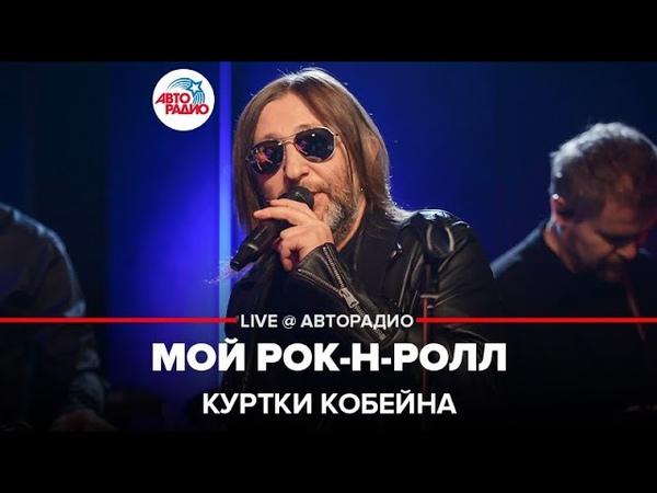 Куртки Кобейна Мой рок н ролл LIVE Авторадио шоу Мурзилки Live 22 09 20