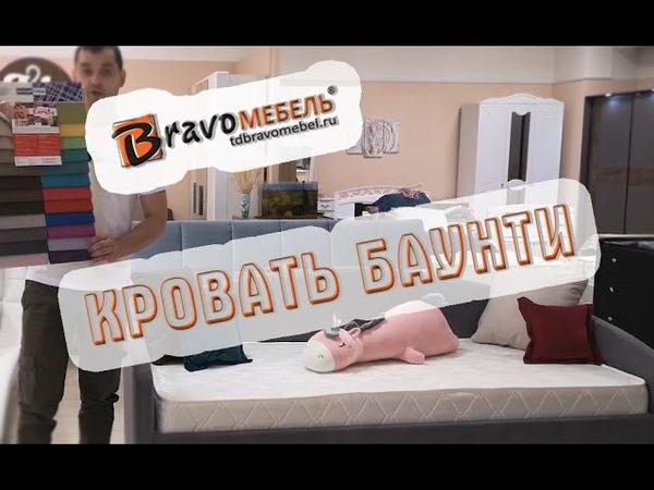 Баунти мягкая кровать Браво Мебель Брянск