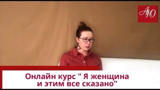 """АНОНС программы """"Женщинам о женском и немного о мужском"""""""