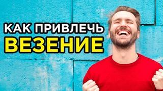 ТЕБЯ ЖДУТ ВЕЗЕНИЕ И УДАЧА ВО ВСЕМ – Измени судьбу за 5 минут   Познавательное видео