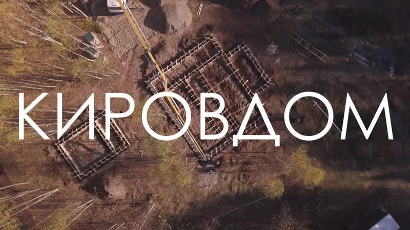Rubicon заливка фундаментов под дом и баню сентябрь 2020 СК кировдом