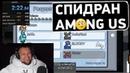 Спидран AMONG US МИРОВОЙ РЕКОРД - Дезертод смотрит Psomu