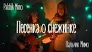 Песенка о снежинке из фильма Чародеи — Дуэт Пальчик Мимо