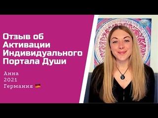 Отзыв прекрасной Анны из Германии , об Активации Индивидуального Портала Души.