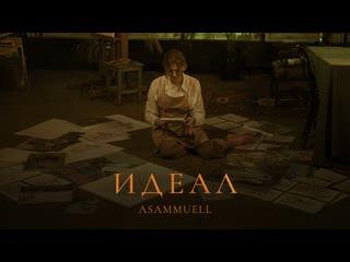 ASAMMUELL - Идеал (Премьера клипа)