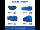 Вывоз мусора Новая Москва-Троицк