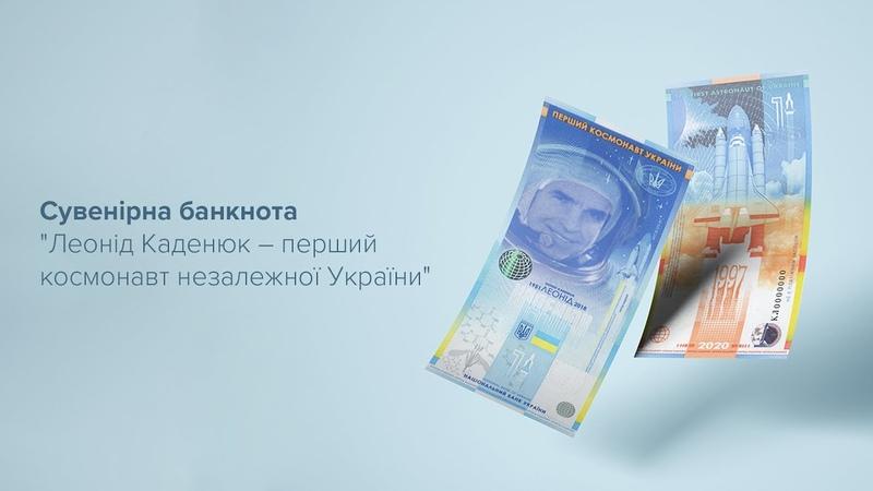 Сувенірна банкнота Леонід Каденюк перший космонавт незалежної України