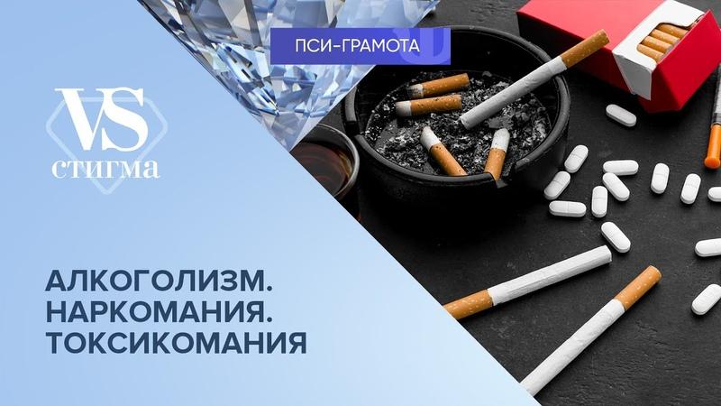 Алкоголизм наркомания токсикомания цикл vs Стигма проекта Пси грамота