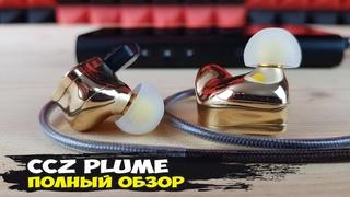 Крутой бас и мелодичность: обзор гибридных 5-драйверных наушников CCZ Plume