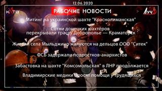 Митинг украинских шахтеров, задержание подростков-анархистов,  медики просят помощи  #РН136
