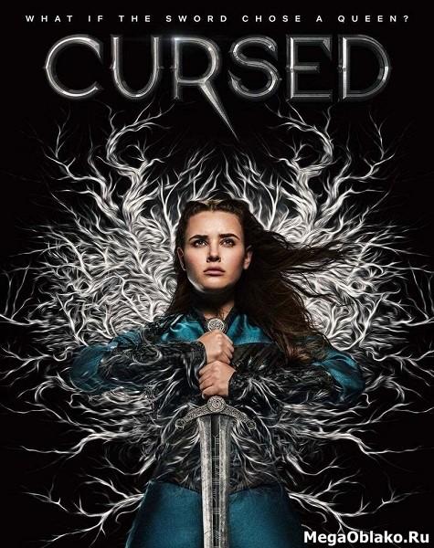 Проклятая (1 сезон: 1-10 серии из 10) / Cursed / 2020 / ДБ (Пифагор) / WEB-DLRip + WEB-DL (1080p)