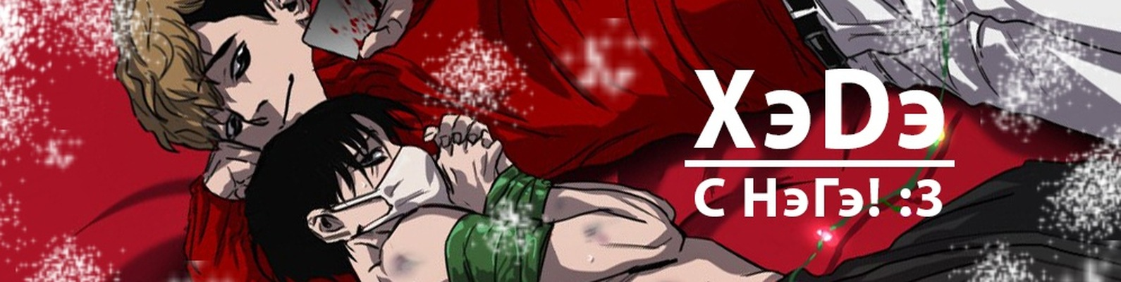 читать мангу убить сталкера 27 глава