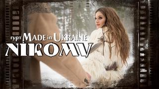 Гурт Made in Ukraine - Нікому [Fan video] Прем'єра пісні