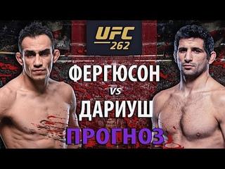 Фергюсон 100% Разорвет? UFC 262: Тони Фергюсон vs Бенил Дариуш | РАЗБОР И ПРОГНОЗ НА БОЙ
