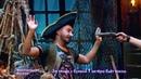 Импровизация «Шокеры» Двое пиратов готовят бунт на корабле. 4 сезон, 33 серия 110