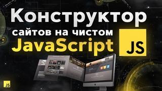 Конструктор сайтов на чистом JavaScript за 2 часа