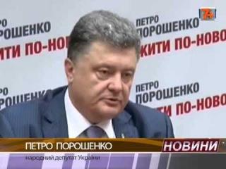 Народний депутат України Петро Порошенко проти проведення референдуму про вступ України в НАТО.