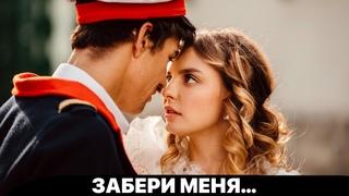 Марина Орлова - ЗАБЕРИ МЕНЯ  ( Премьера клипа 2021)