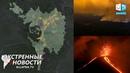 Гватемала → Извержение вулкана Пакая. Штормы в США и Вьетнаме. Редкий водяной смерч в Индии