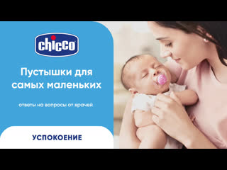 Первая пустышка для малыша. Когда давать и как выбрать?