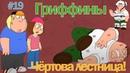 ЧЁРТОВА ЛЕСТНИЦА ЛУЧШИЕ МОМЕНТЫ НАРЕЗКА ГРИФФИНЫ ПИТЕР ГРИФФИН 19